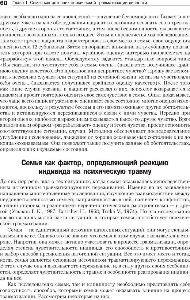 PDF. Психология и психотерапия семьи[4-е издание]. Юстицкис В. В. Страница 56. Читать онлайн