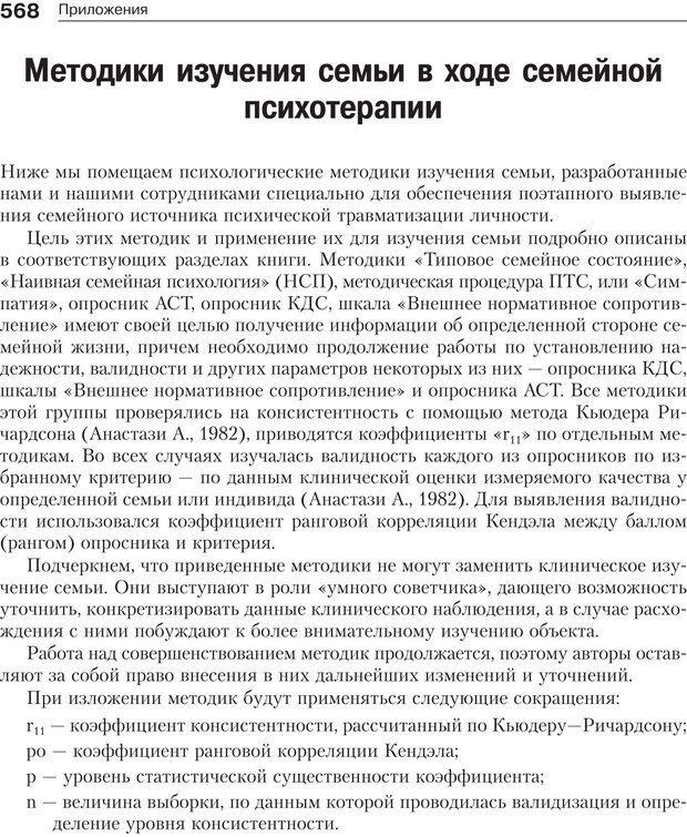 PDF. Психология и психотерапия семьи[4-е издание]. Юстицкис В. В. Страница 560. Читать онлайн