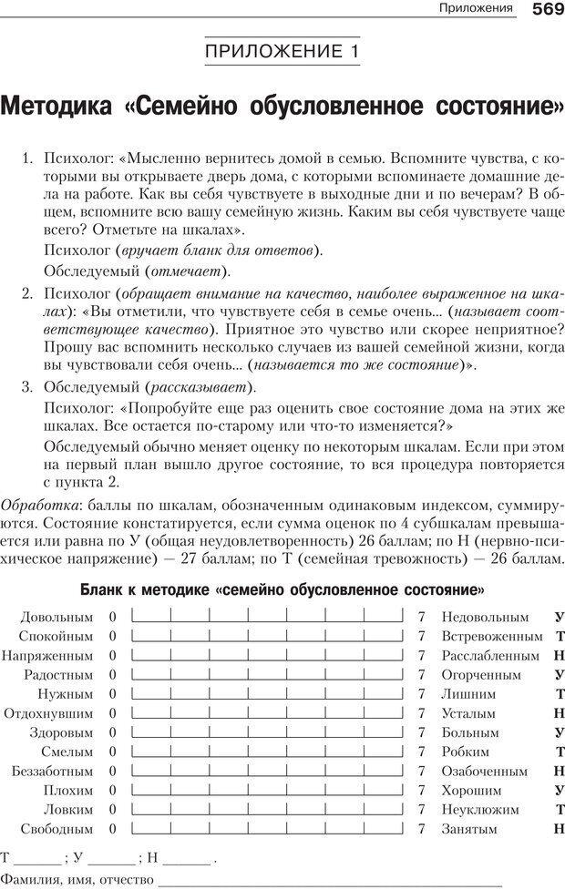 PDF. Психология и психотерапия семьи[4-е издание]. Юстицкис В. В. Страница 561. Читать онлайн