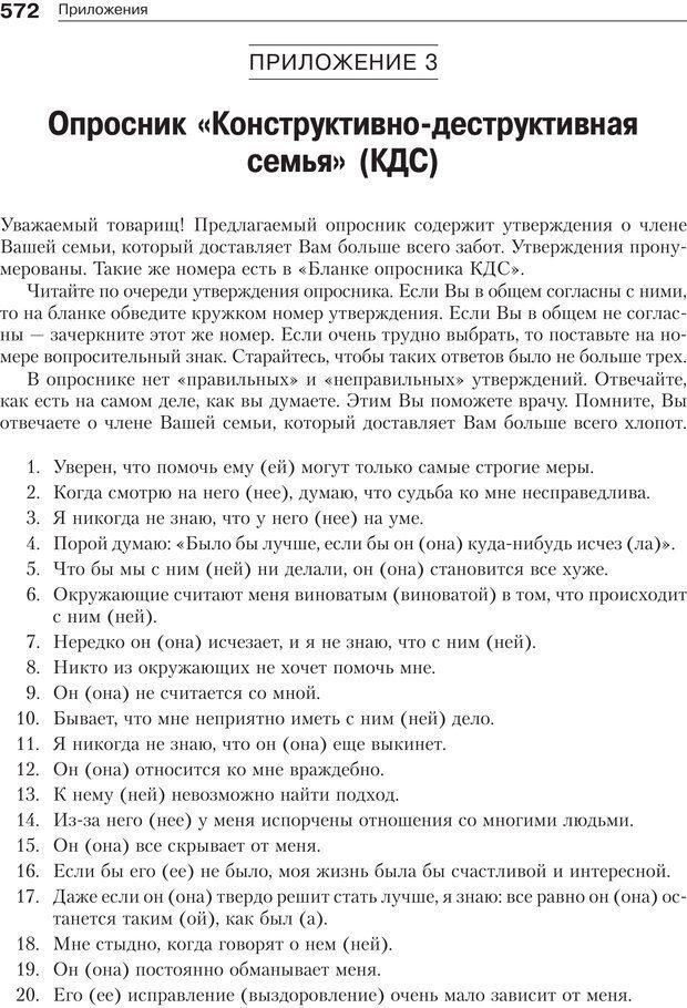 PDF. Психология и психотерапия семьи[4-е издание]. Юстицкис В. В. Страница 564. Читать онлайн