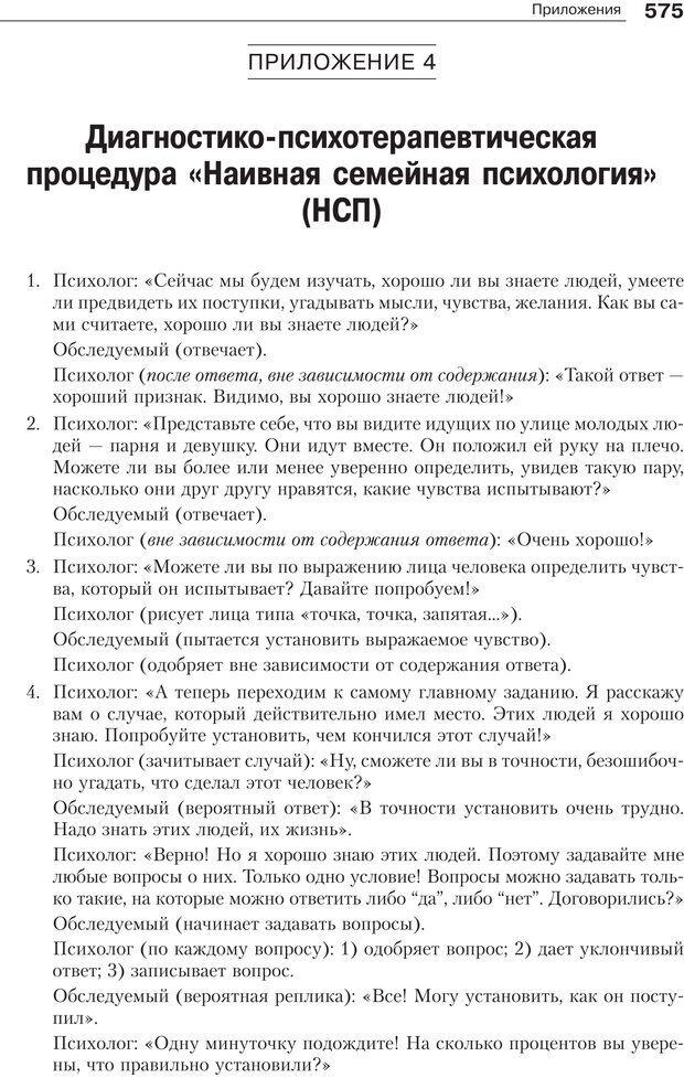 PDF. Психология и психотерапия семьи[4-е издание]. Юстицкис В. В. Страница 567. Читать онлайн