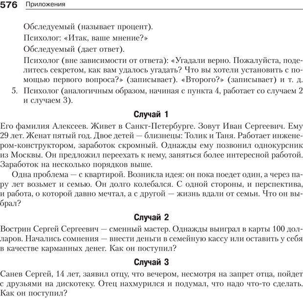 PDF. Психология и психотерапия семьи[4-е издание]. Юстицкис В. В. Страница 568. Читать онлайн
