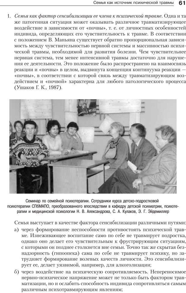 PDF. Психология и психотерапия семьи[4-е издание]. Юстицкис В. В. Страница 57. Читать онлайн