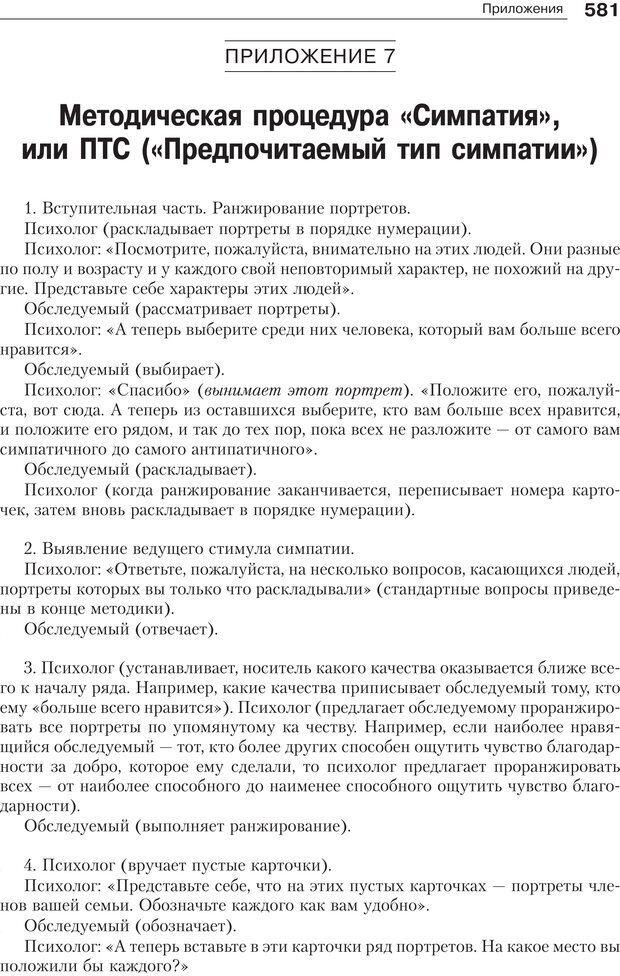 PDF. Психология и психотерапия семьи[4-е издание]. Юстицкис В. В. Страница 573. Читать онлайн