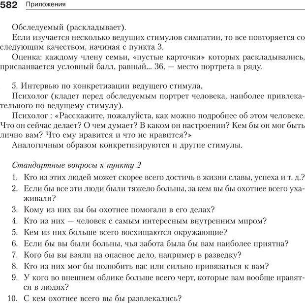PDF. Психология и психотерапия семьи[4-е издание]. Юстицкис В. В. Страница 574. Читать онлайн