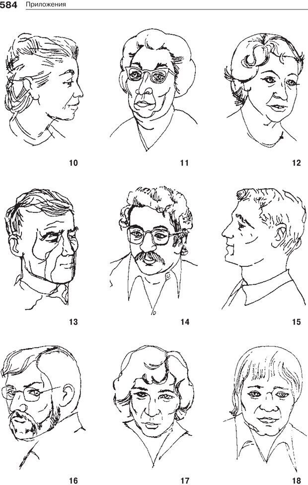 PDF. Психология и психотерапия семьи[4-е издание]. Юстицкис В. В. Страница 576. Читать онлайн