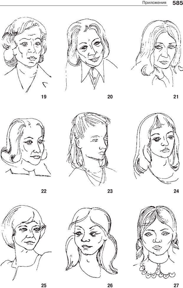PDF. Психология и психотерапия семьи[4-е издание]. Юстицкис В. В. Страница 577. Читать онлайн