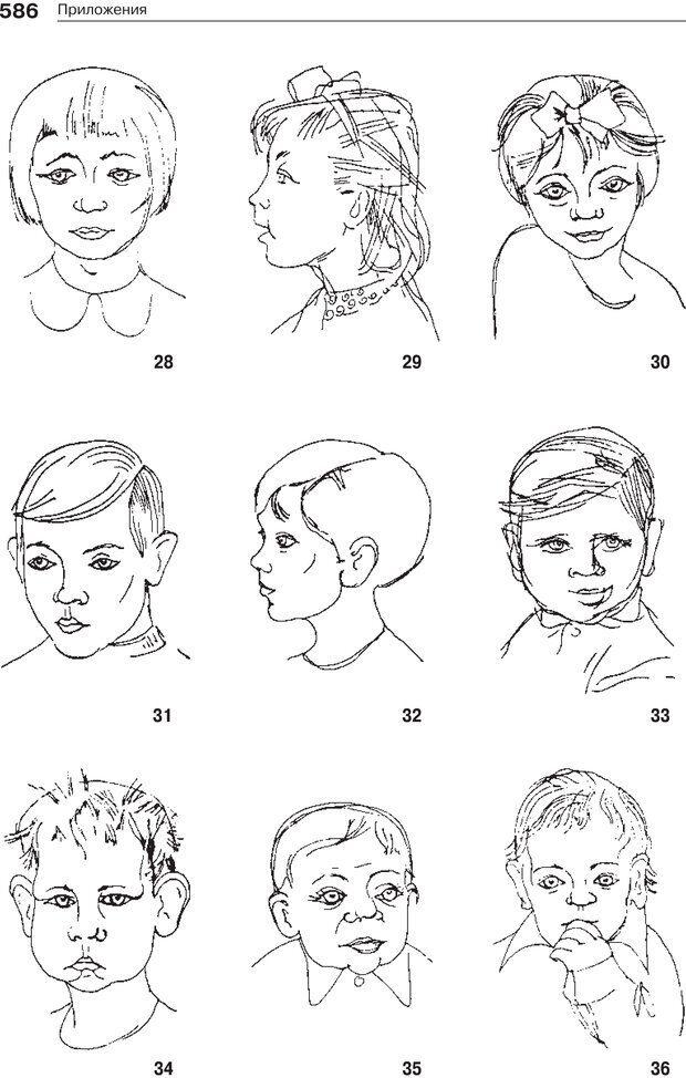 PDF. Психология и психотерапия семьи[4-е издание]. Юстицкис В. В. Страница 578. Читать онлайн