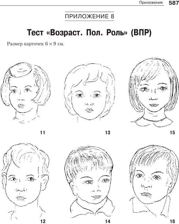 PDF. Психология и психотерапия семьи[4-е издание]. Юстицкис В. В. Страница 579. Читать онлайн
