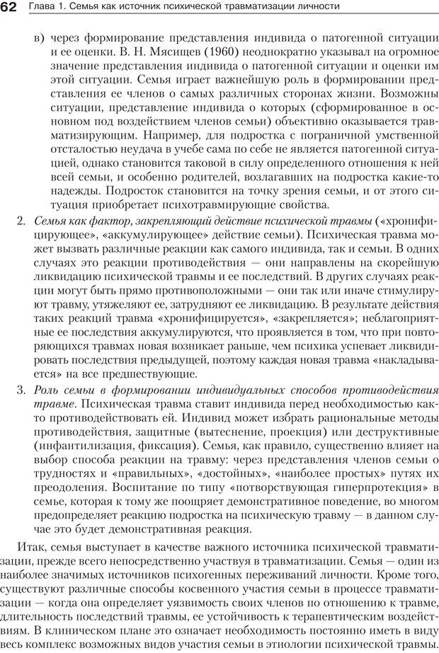 PDF. Психология и психотерапия семьи[4-е издание]. Юстицкис В. В. Страница 58. Читать онлайн
