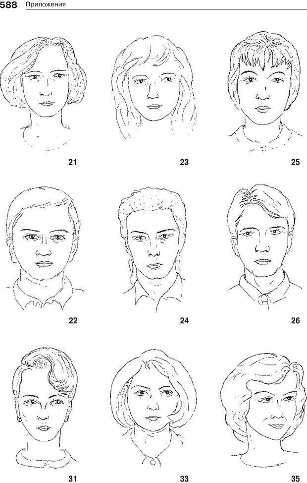 PDF. Психология и психотерапия семьи[4-е издание]. Юстицкис В. В. Страница 580. Читать онлайн