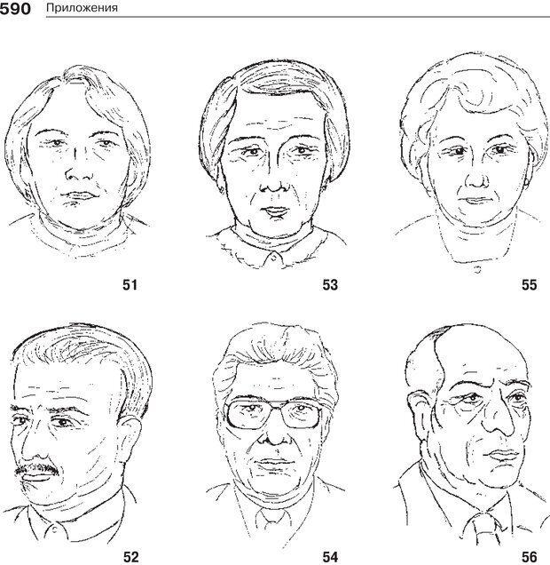 PDF. Психология и психотерапия семьи[4-е издание]. Юстицкис В. В. Страница 582. Читать онлайн
