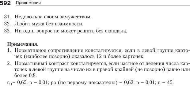 PDF. Психология и психотерапия семьи[4-е издание]. Юстицкис В. В. Страница 584. Читать онлайн
