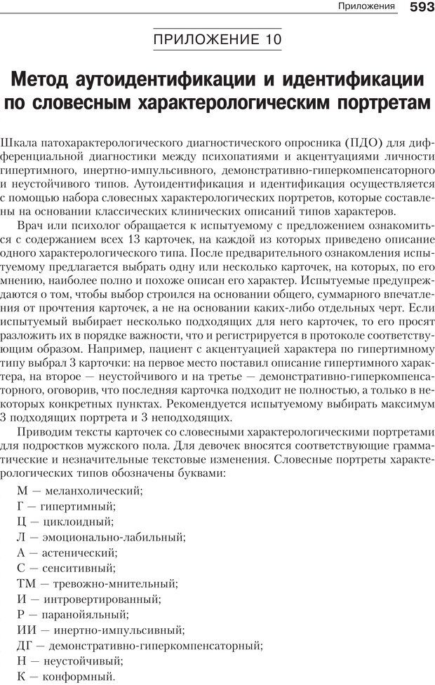 PDF. Психология и психотерапия семьи[4-е издание]. Юстицкис В. В. Страница 585. Читать онлайн
