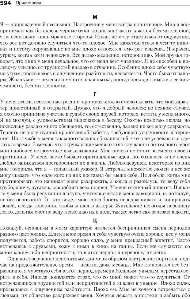PDF. Психология и психотерапия семьи[4-е издание]. Юстицкис В. В. Страница 586. Читать онлайн