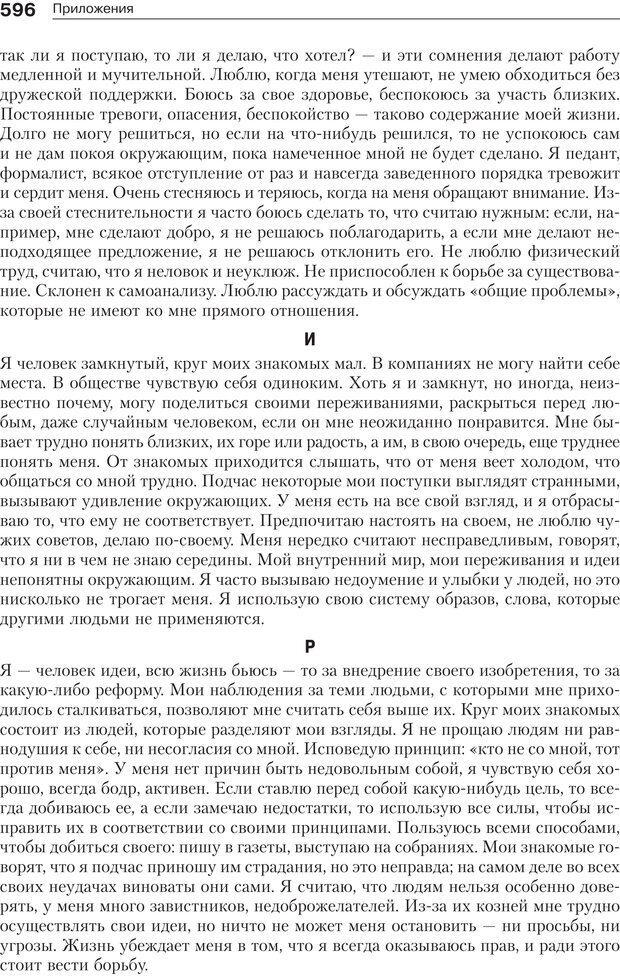 PDF. Психология и психотерапия семьи[4-е издание]. Юстицкис В. В. Страница 588. Читать онлайн