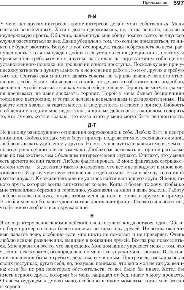 PDF. Психология и психотерапия семьи[4-е издание]. Юстицкис В. В. Страница 589. Читать онлайн