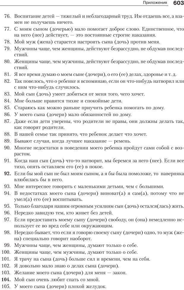 PDF. Психология и психотерапия семьи[4-е издание]. Юстицкис В. В. Страница 595. Читать онлайн