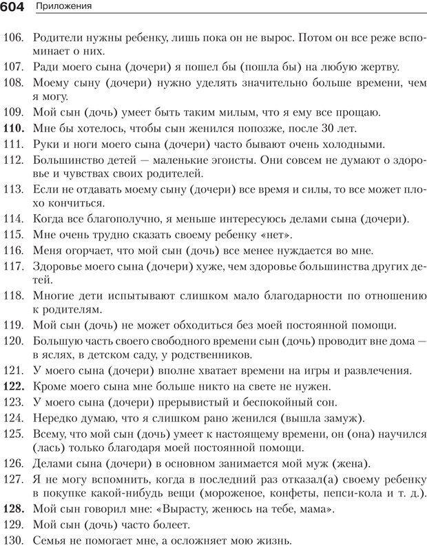 PDF. Психология и психотерапия семьи[4-е издание]. Юстицкис В. В. Страница 596. Читать онлайн