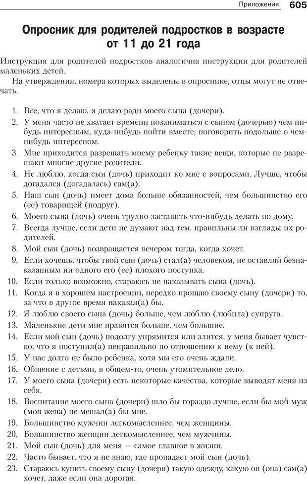 PDF. Психология и психотерапия семьи[4-е издание]. Юстицкис В. В. Страница 597. Читать онлайн