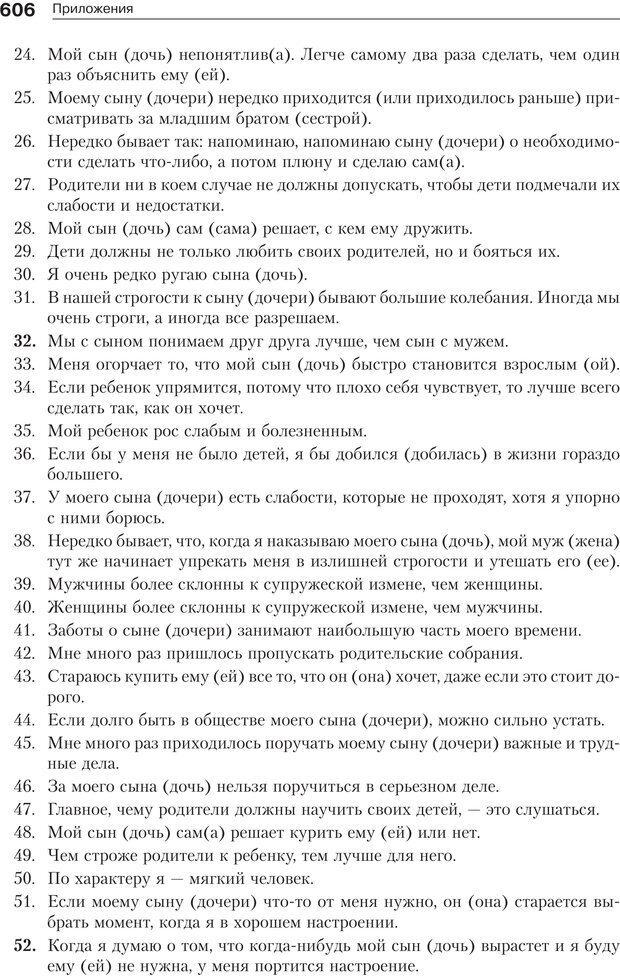 PDF. Психология и психотерапия семьи[4-е издание]. Юстицкис В. В. Страница 598. Читать онлайн