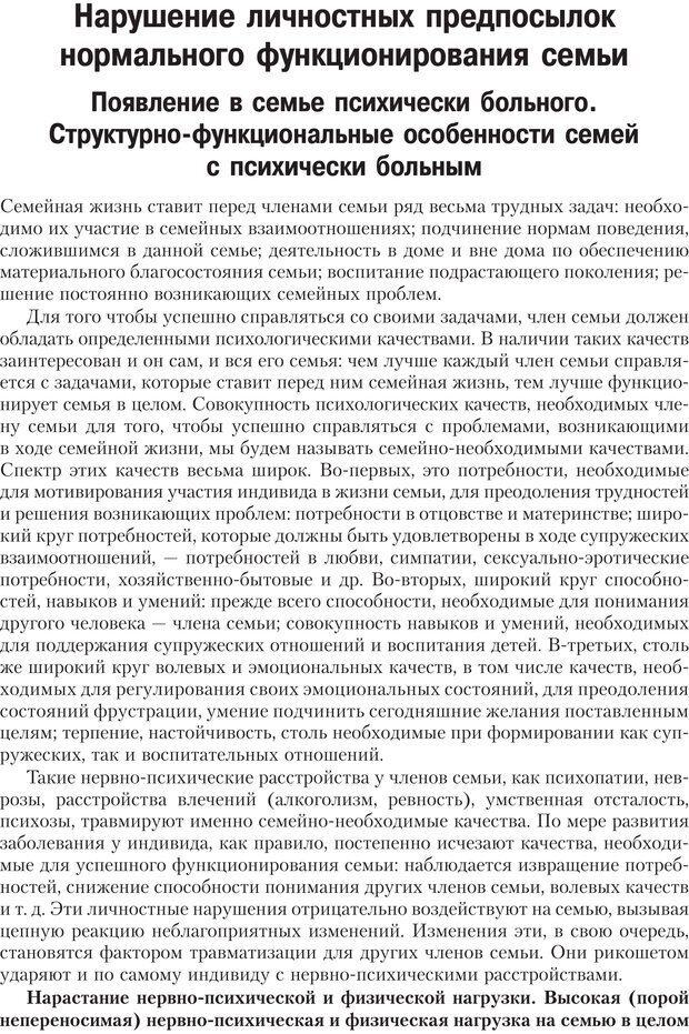 PDF. Психология и психотерапия семьи[4-е издание]. Юстицкис В. В. Страница 60. Читать онлайн