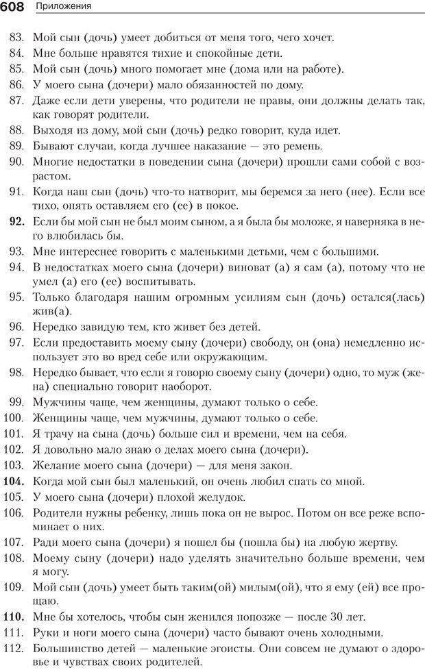 PDF. Психология и психотерапия семьи[4-е издание]. Юстицкис В. В. Страница 600. Читать онлайн