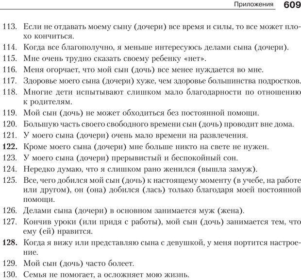 PDF. Психология и психотерапия семьи[4-е издание]. Юстицкис В. В. Страница 601. Читать онлайн