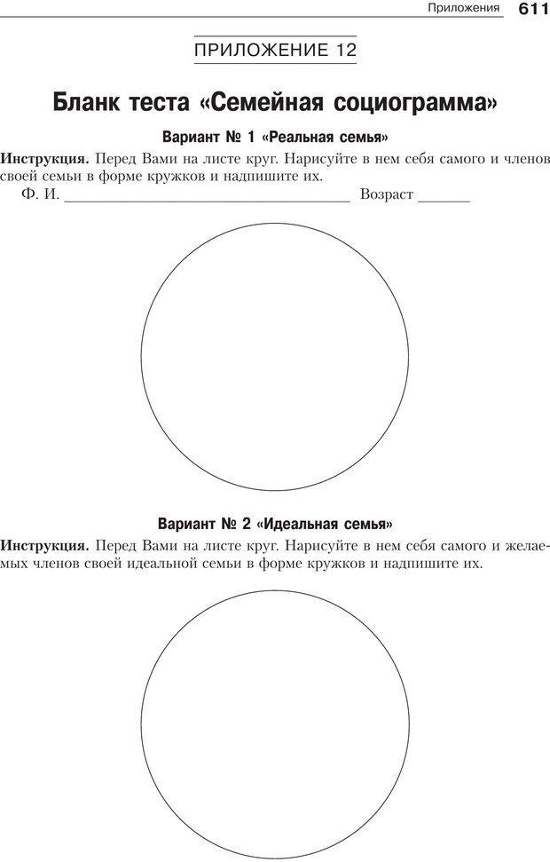 PDF. Психология и психотерапия семьи[4-е издание]. Юстицкис В. В. Страница 603. Читать онлайн