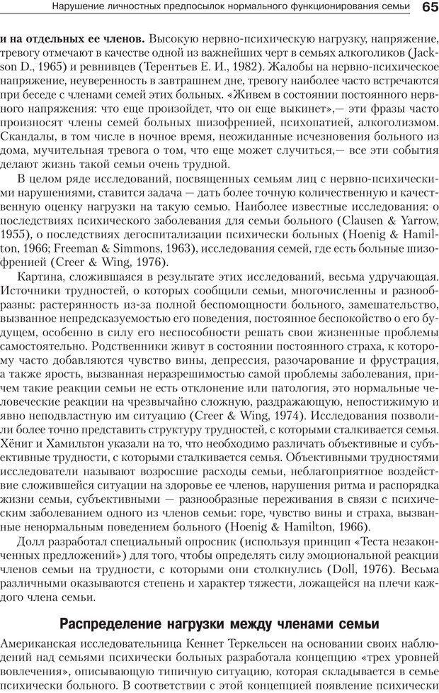 PDF. Психология и психотерапия семьи[4-е издание]. Юстицкис В. В. Страница 61. Читать онлайн
