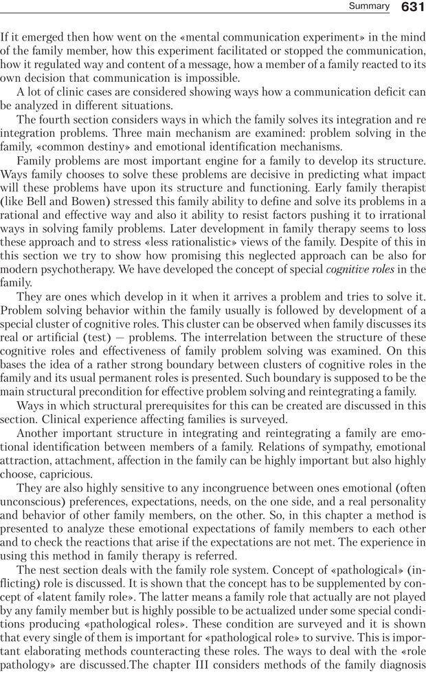 PDF. Психология и психотерапия семьи[4-е издание]. Юстицкис В. В. Страница 623. Читать онлайн