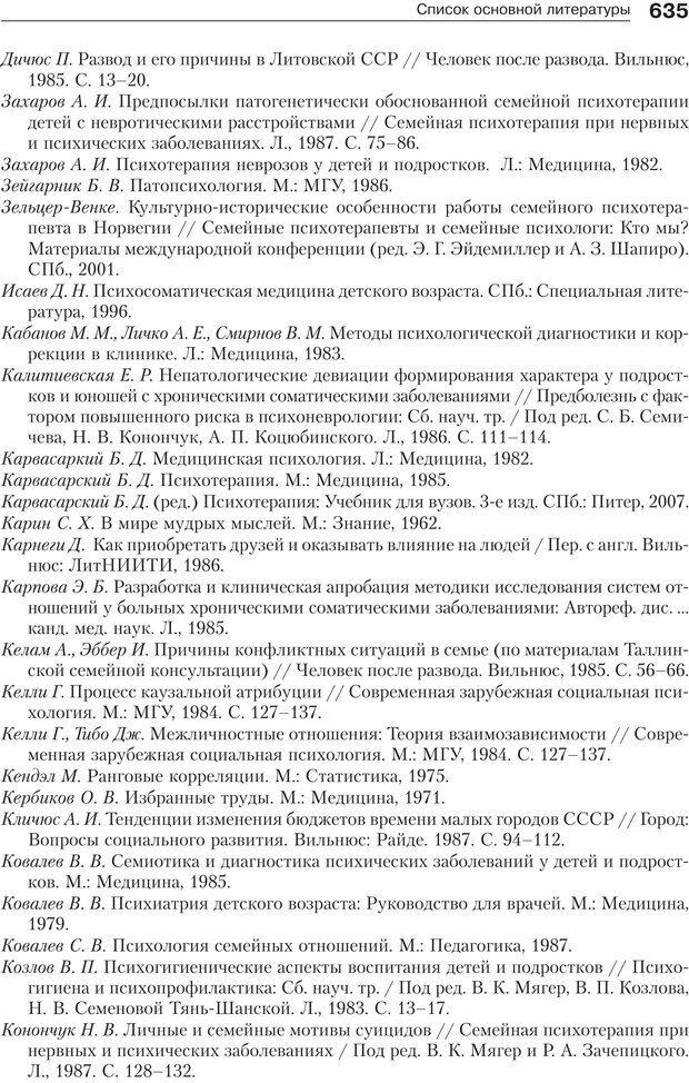PDF. Психология и психотерапия семьи[4-е издание]. Юстицкис В. В. Страница 627. Читать онлайн