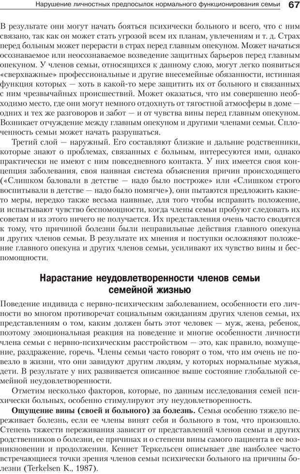 PDF. Психология и психотерапия семьи[4-е издание]. Юстицкис В. В. Страница 63. Читать онлайн