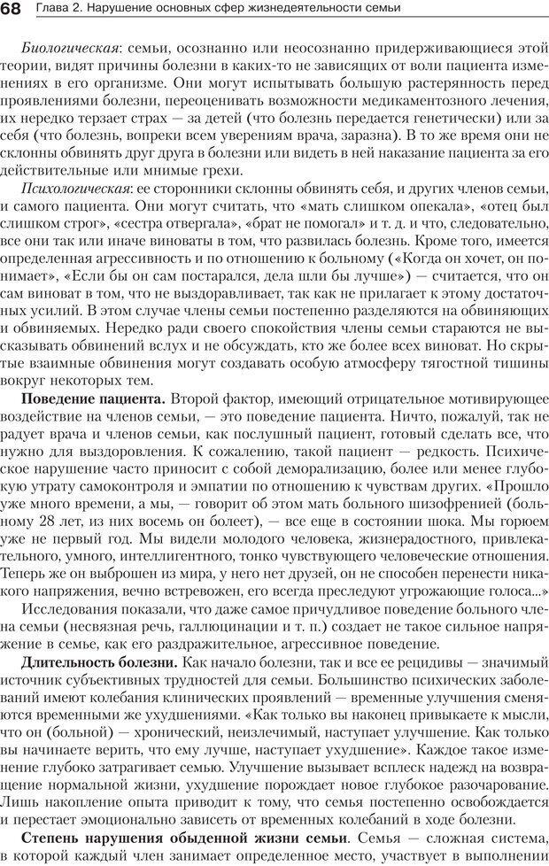 PDF. Психология и психотерапия семьи[4-е издание]. Юстицкис В. В. Страница 64. Читать онлайн