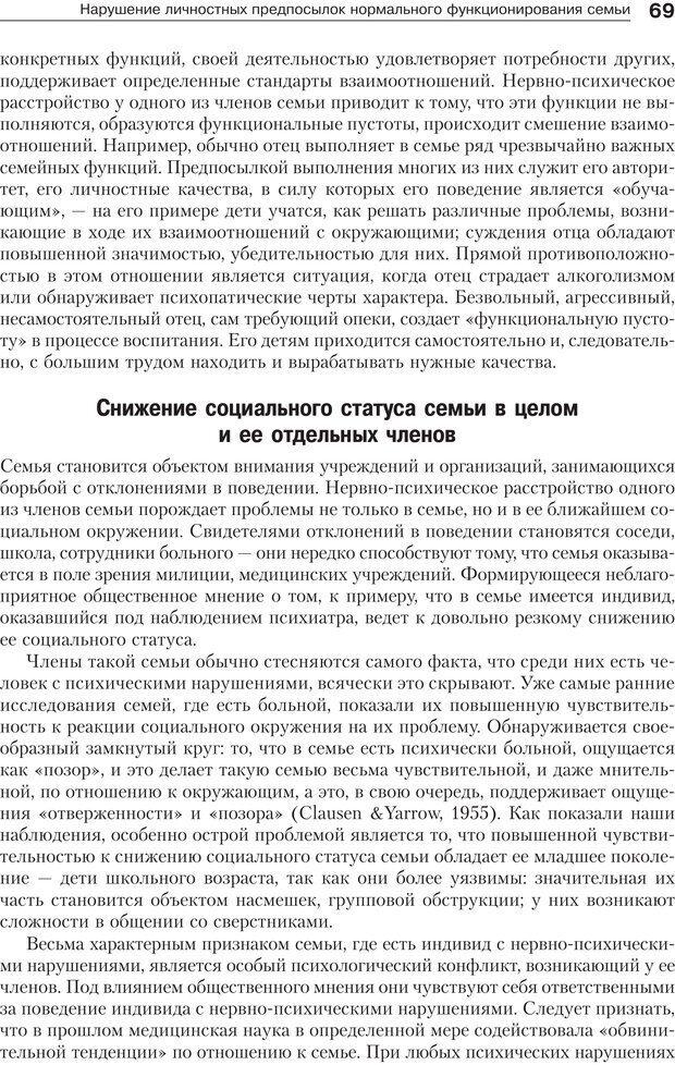 PDF. Психология и психотерапия семьи[4-е издание]. Юстицкис В. В. Страница 65. Читать онлайн