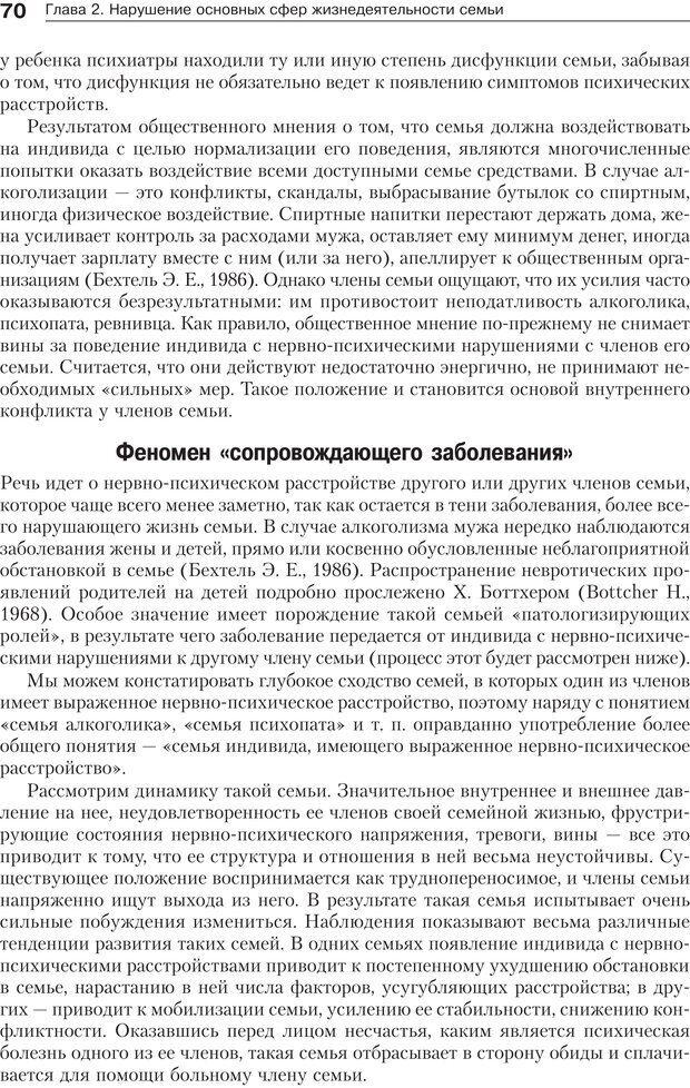 PDF. Психология и психотерапия семьи[4-е издание]. Юстицкис В. В. Страница 66. Читать онлайн