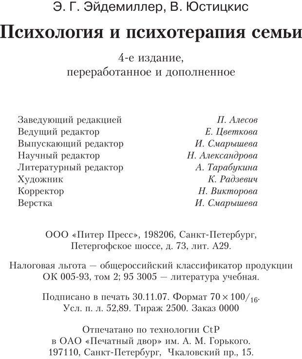 PDF. Психология и психотерапия семьи[4-е издание]. Юстицкис В. В. Страница 660. Читать онлайн