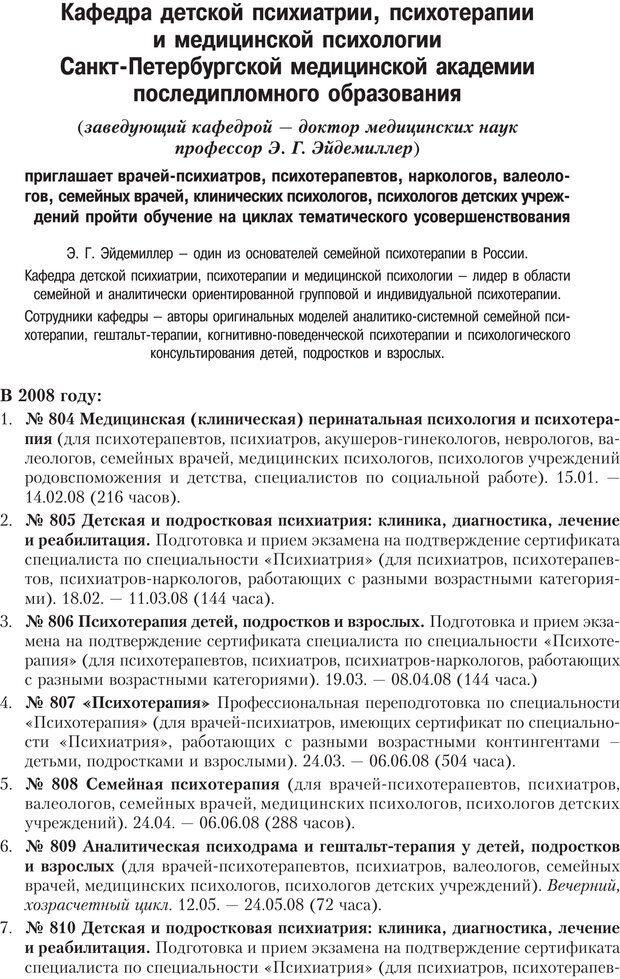 PDF. Психология и психотерапия семьи[4-е издание]. Юстицкис В. В. Страница 661. Читать онлайн