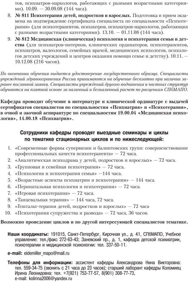 PDF. Психология и психотерапия семьи[4-е издание]. Юстицкис В. В. Страница 662. Читать онлайн