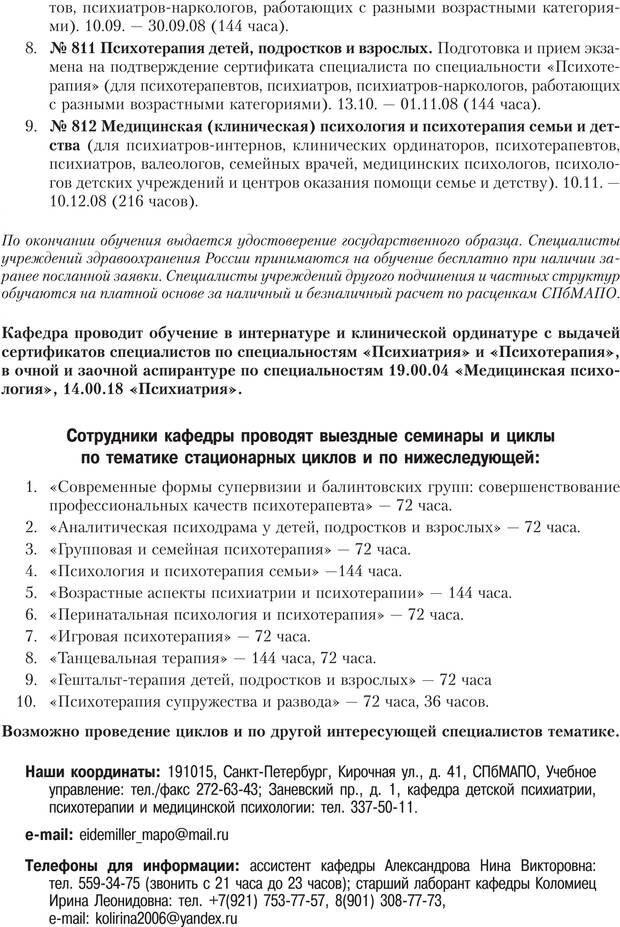 PDF. Психология и психотерапия семьи[4-е издание]. Юстицкис В. В. Страница 669. Читать онлайн