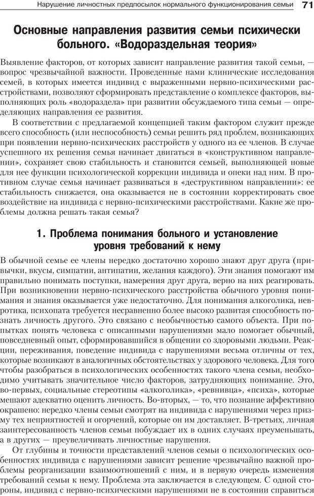 PDF. Психология и психотерапия семьи[4-е издание]. Юстицкис В. В. Страница 67. Читать онлайн