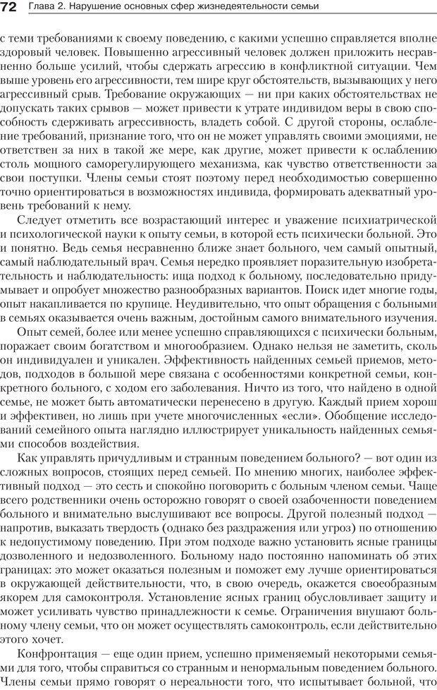PDF. Психология и психотерапия семьи[4-е издание]. Юстицкис В. В. Страница 68. Читать онлайн