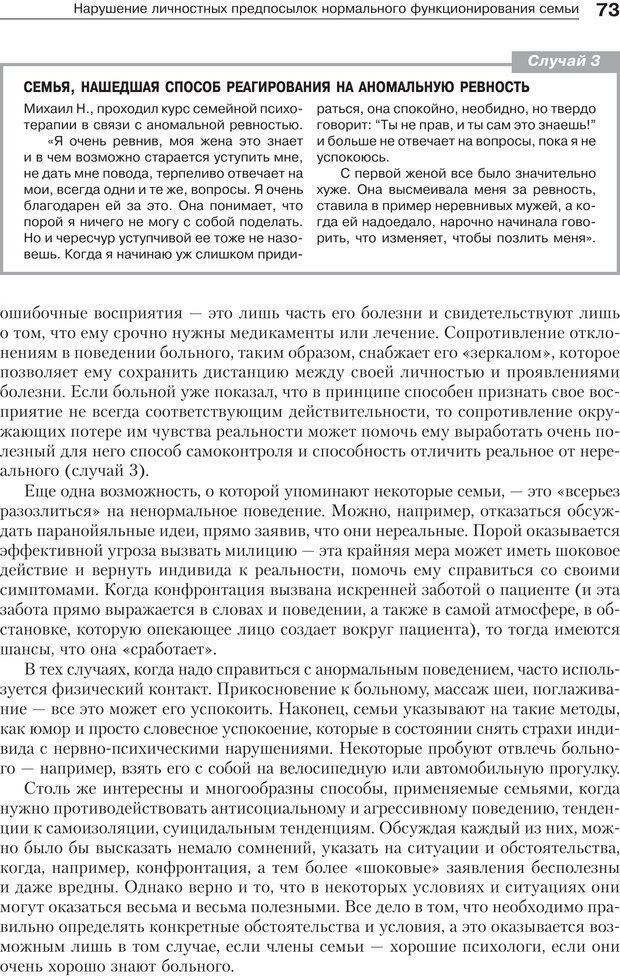 PDF. Психология и психотерапия семьи[4-е издание]. Юстицкис В. В. Страница 69. Читать онлайн