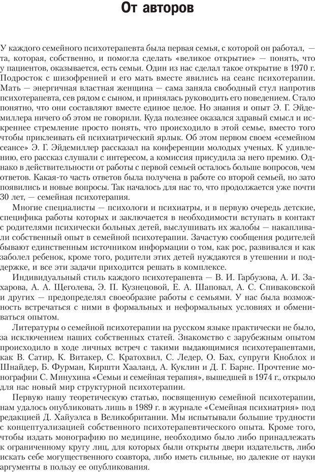 PDF. Психология и психотерапия семьи[4-е издание]. Юстицкис В. В. Страница 7. Читать онлайн