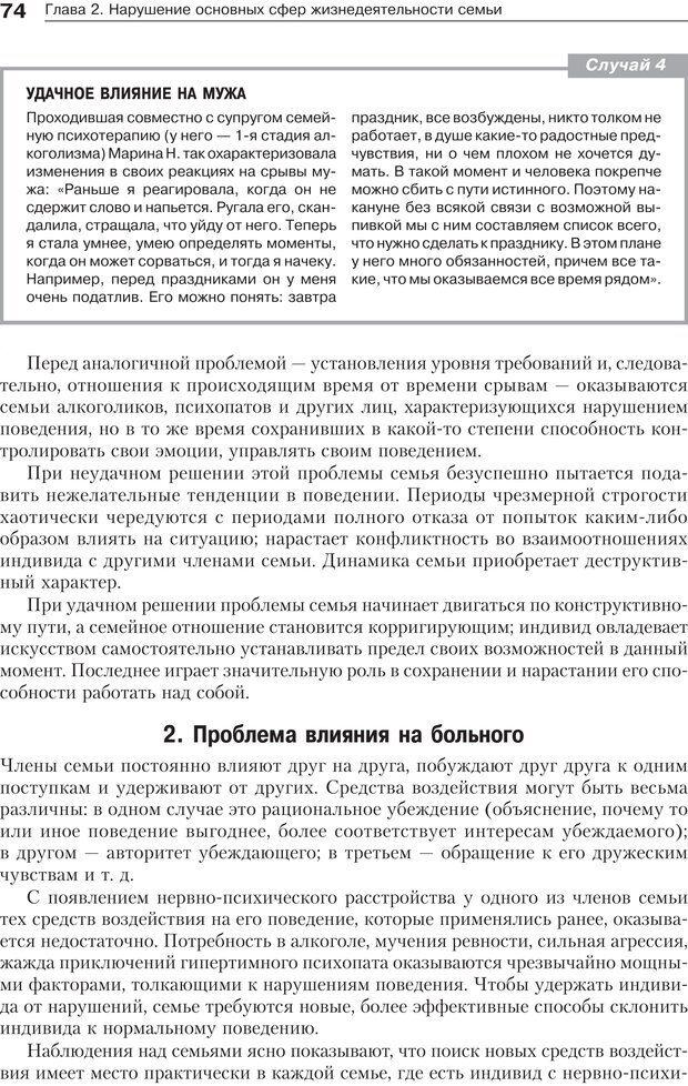 PDF. Психология и психотерапия семьи[4-е издание]. Юстицкис В. В. Страница 70. Читать онлайн