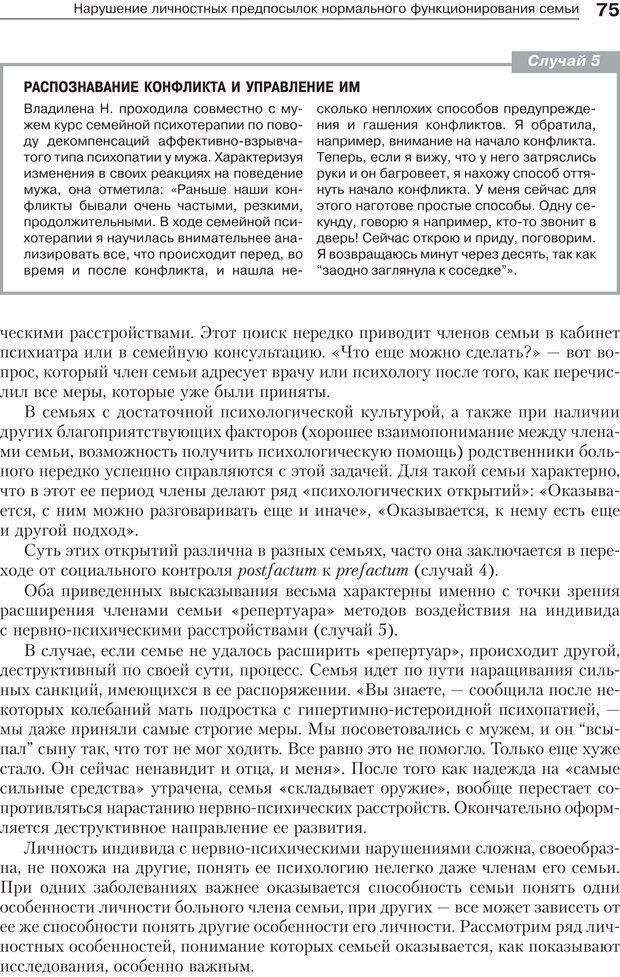 PDF. Психология и психотерапия семьи[4-е издание]. Юстицкис В. В. Страница 71. Читать онлайн