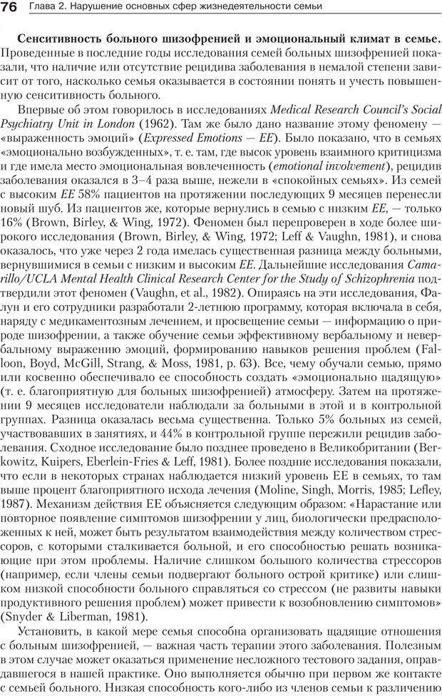 PDF. Психология и психотерапия семьи[4-е издание]. Юстицкис В. В. Страница 72. Читать онлайн