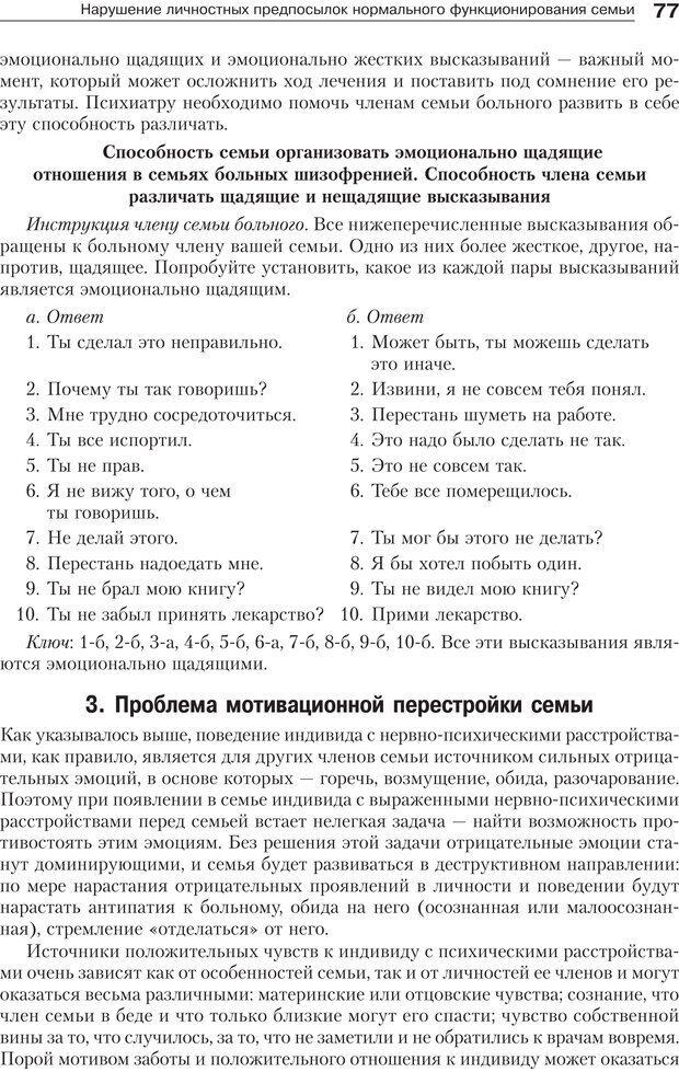 PDF. Психология и психотерапия семьи[4-е издание]. Юстицкис В. В. Страница 73. Читать онлайн