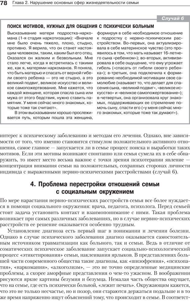 PDF. Психология и психотерапия семьи[4-е издание]. Юстицкис В. В. Страница 74. Читать онлайн