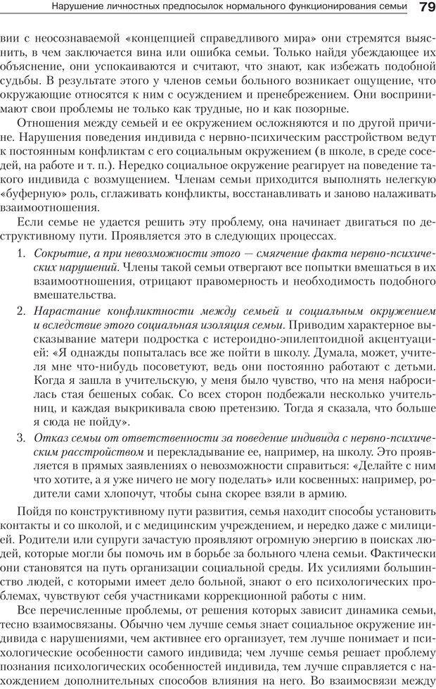 PDF. Психология и психотерапия семьи[4-е издание]. Юстицкис В. В. Страница 75. Читать онлайн